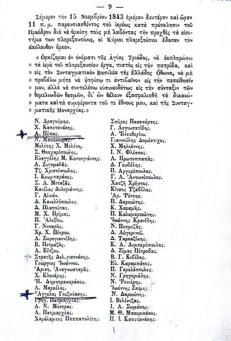 Εθνοσυνέλευση 1843-Β