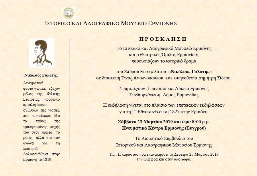 Πνευματικό Κέντρο Ερμιόνης (Συγγρού) 23 & 25 Μαρτίου 2019