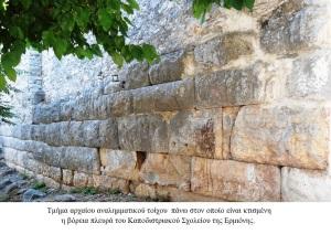"""""""Το Πρόσφατο Αρχαιολογικό Έργο στην Ερμιόνη"""". Διάλεξη από την Δρ Άλκηστη Παπαδημητρίου και την Δρ. Jenny Wallensten."""