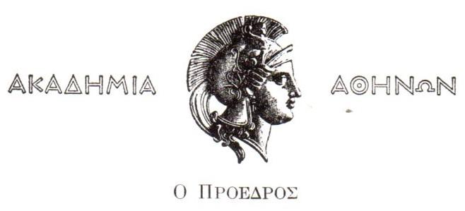 Ευχές της Προέδρου της Ακαδημίας Αθηνών προς το ΙΛΜΕ