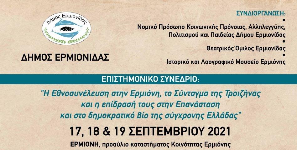 Η Εθνοσυνέλευση στην Ερμιόνη, το Σύνταγμα της Τροιζήνας και η επίδραση τους στην Επανάσταση και στο δημοκρατικό βίο της σύγχρονης Ελλάδας
