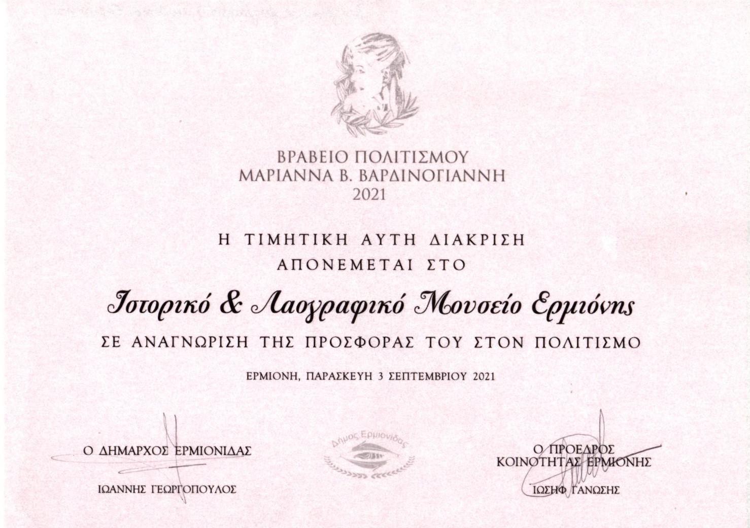 """Βραβεία Πολιτισμού """"Μαριάννα Β. Βαρδινογιάννη"""" 2021"""